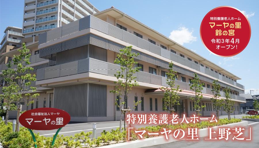 特別養護老人ホーム「マーヤの里 上野芝」