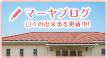 マーヤブログ 日々の出来事を更新中!