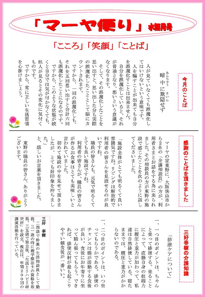 マーヤ新聞 6月