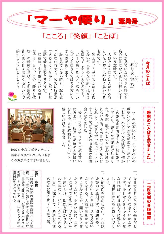 マーヤ新聞 8月