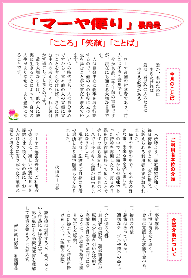 マーヤ新聞 9月