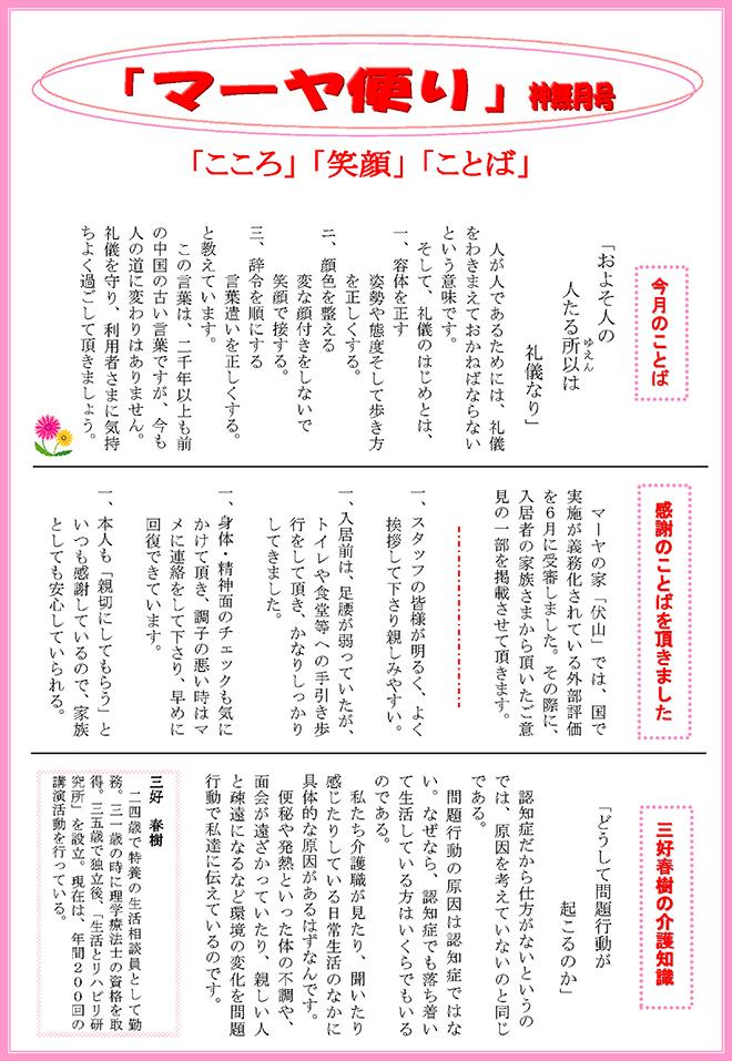 マーヤ新聞 10月